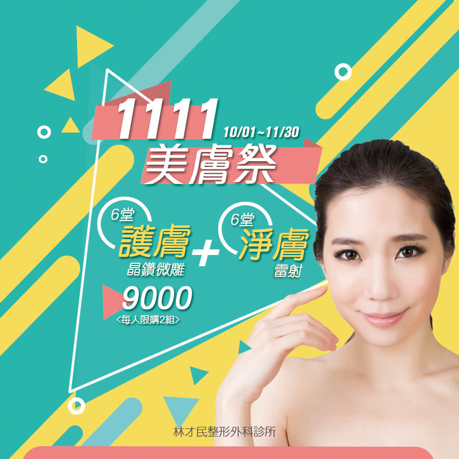 2021活動 護膚+淨膚雙管齊下肌膚又透又亮